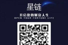 星链StarLink:注册认证送微型云基站,周期30天产12Fa,团队推广!