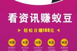 蚁豆旅游:注册锁粉,1月18日上线送产11.7币的蚁豆包,团队推广