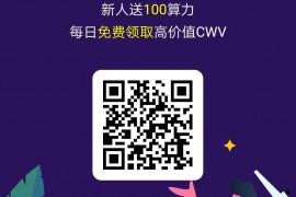 CWV Wallet多功能生态钱包APP:空投价值100U矿机,可闪兑成USDT变现!